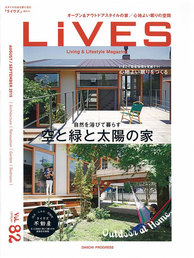 LiVES vol.82